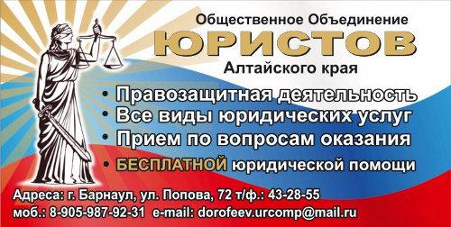 бесплатная юридическая консультация в г барнауле