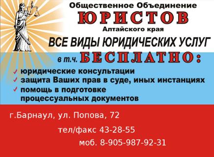 бесплатная юридическая консультация по телефону в барнауле